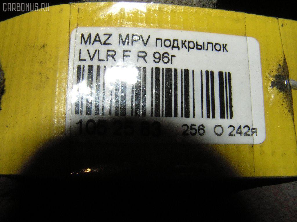 Подкрылок MAZDA MPV LVLR Фото 2