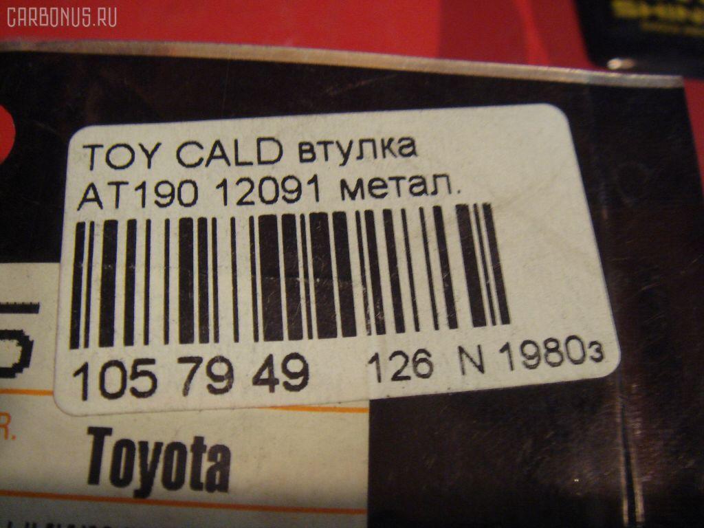 Втулка TOYOTA CALDINA AT191G 7A-FE Фото 3