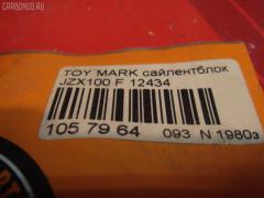 Сайлентблок TOYOTA MARK II JZX100 Фото 3