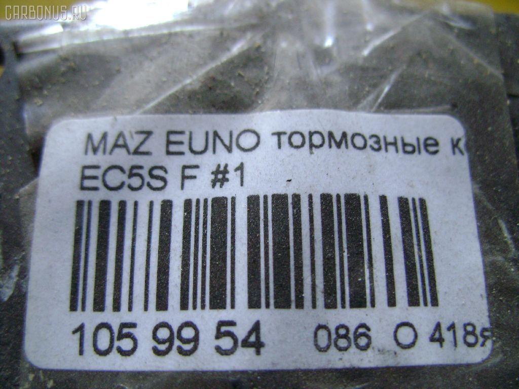 Тормозные колодки MAZDA EUNOS EC5S Фото 3
