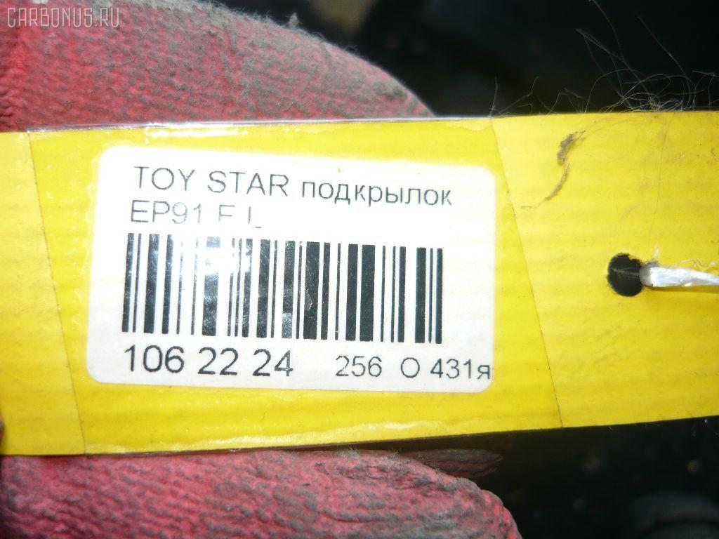 Подкрылок TOYOTA STARLET EP91 Фото 2