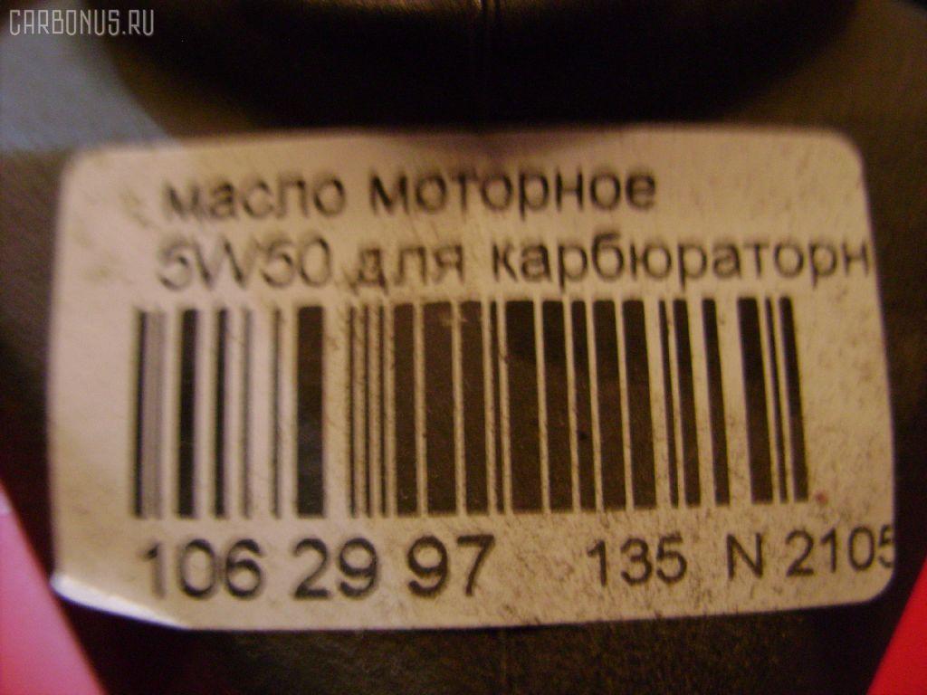 Масло моторное 5W50 Фото 2