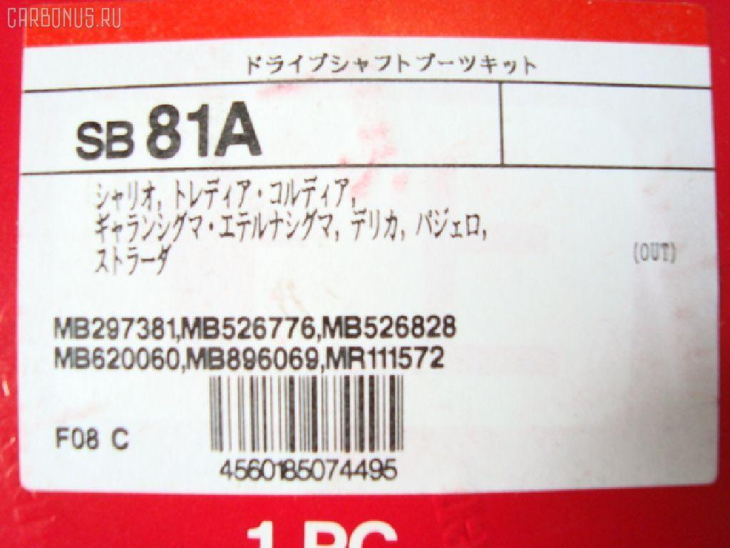 Пыльник привода MITSUBISHI DELICA STAR WAGON P35W. Фото 3