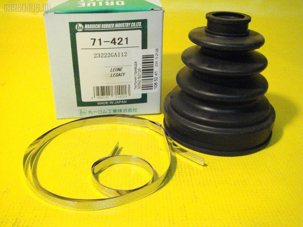 Пыльник привода 72.5x92x21.5 MARUICHI 23222GA112, FB-2087 на Nissan Presage HU30 Фото 1