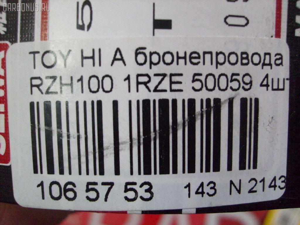 Бронепровода TOYOTA HIACE RZH100 1RZE Фото 2