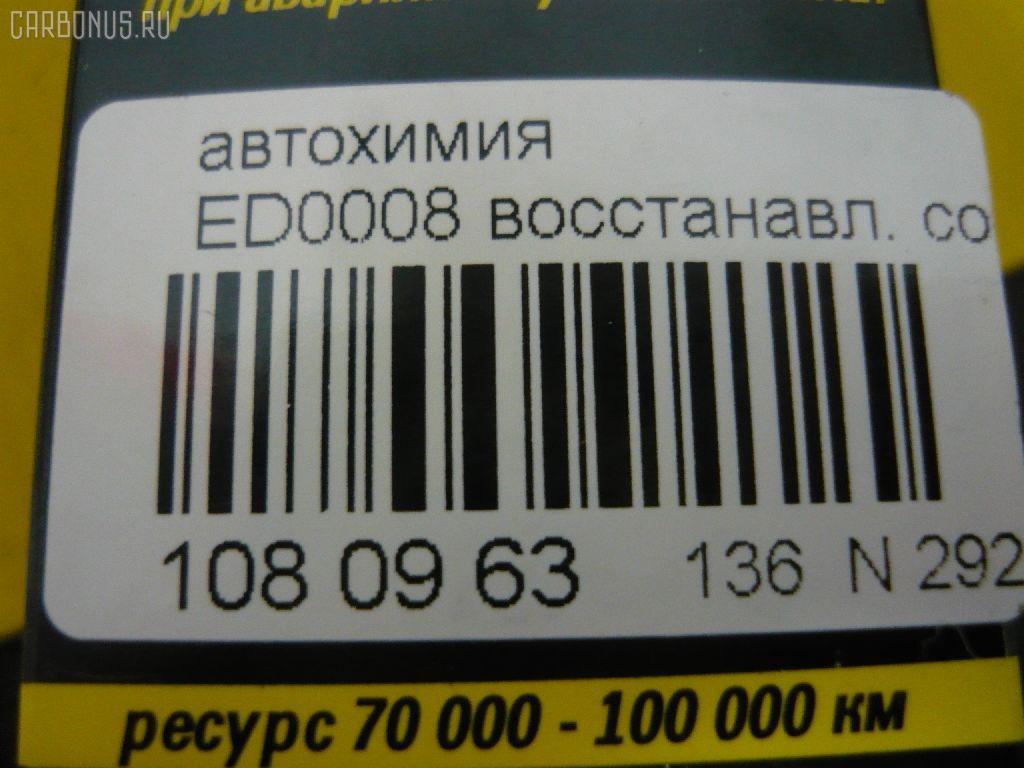 Автохимия ED0008 Фото 2