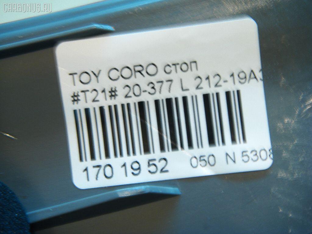 Стоп TOYOTA CORONA PREMIO ST210 Фото 3