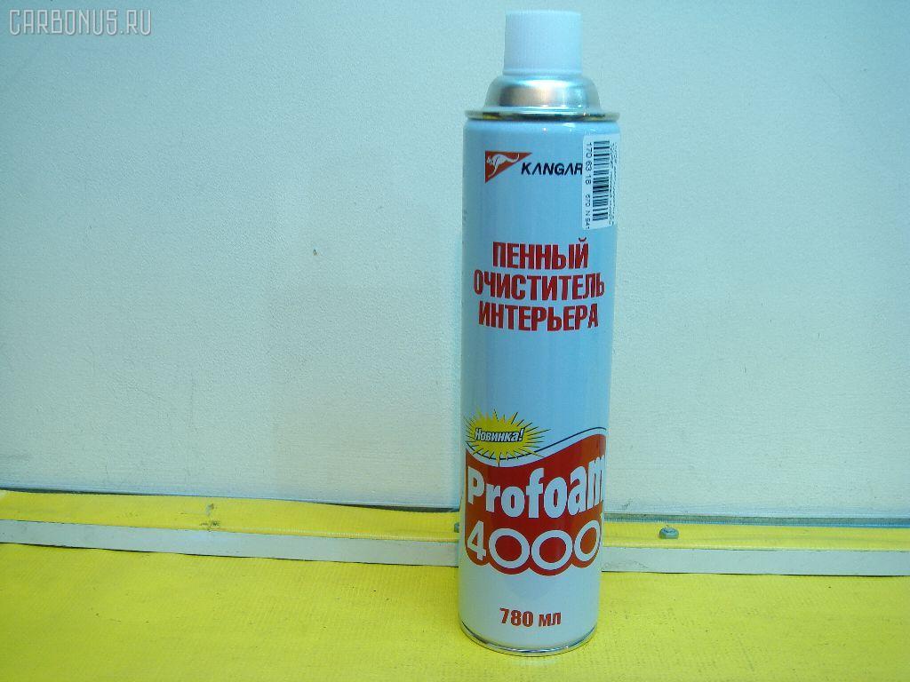 Автокосметика для салона PROFOAM 4000. Фото 3