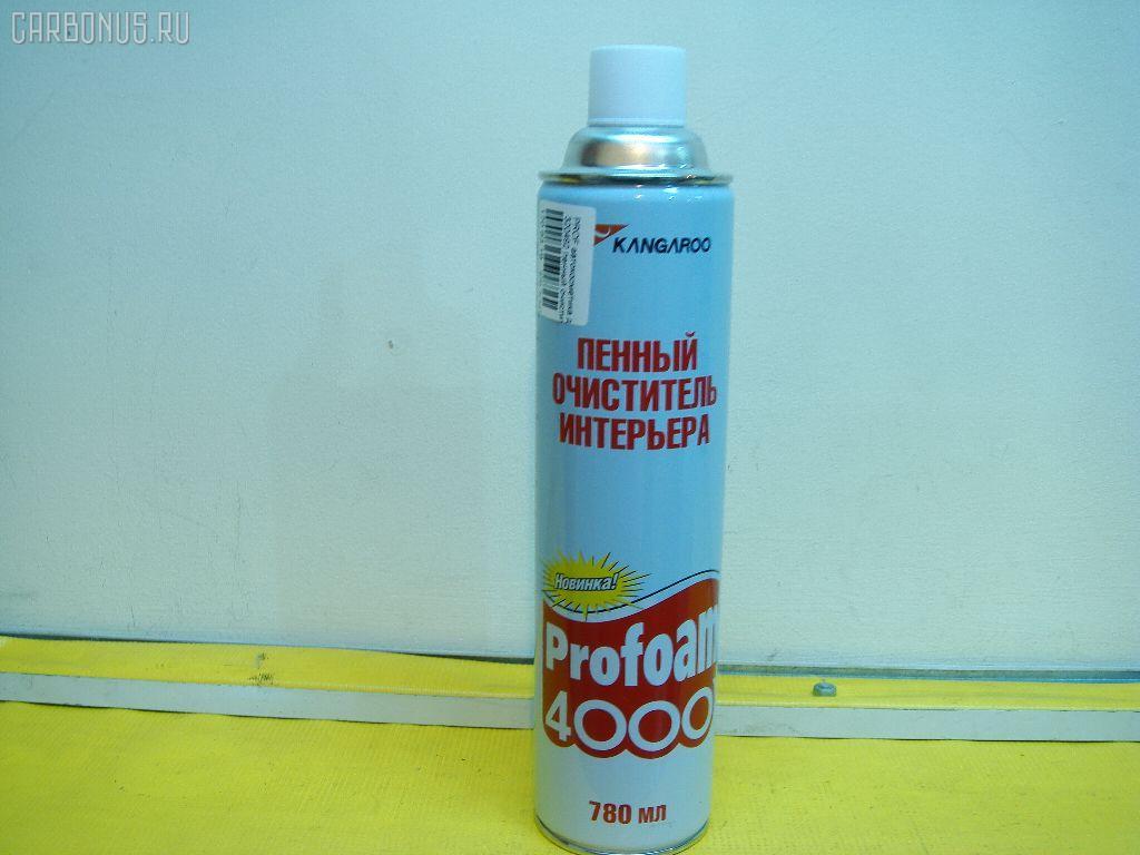 Автокосметика для салона PROFOAM 4000. Фото 4
