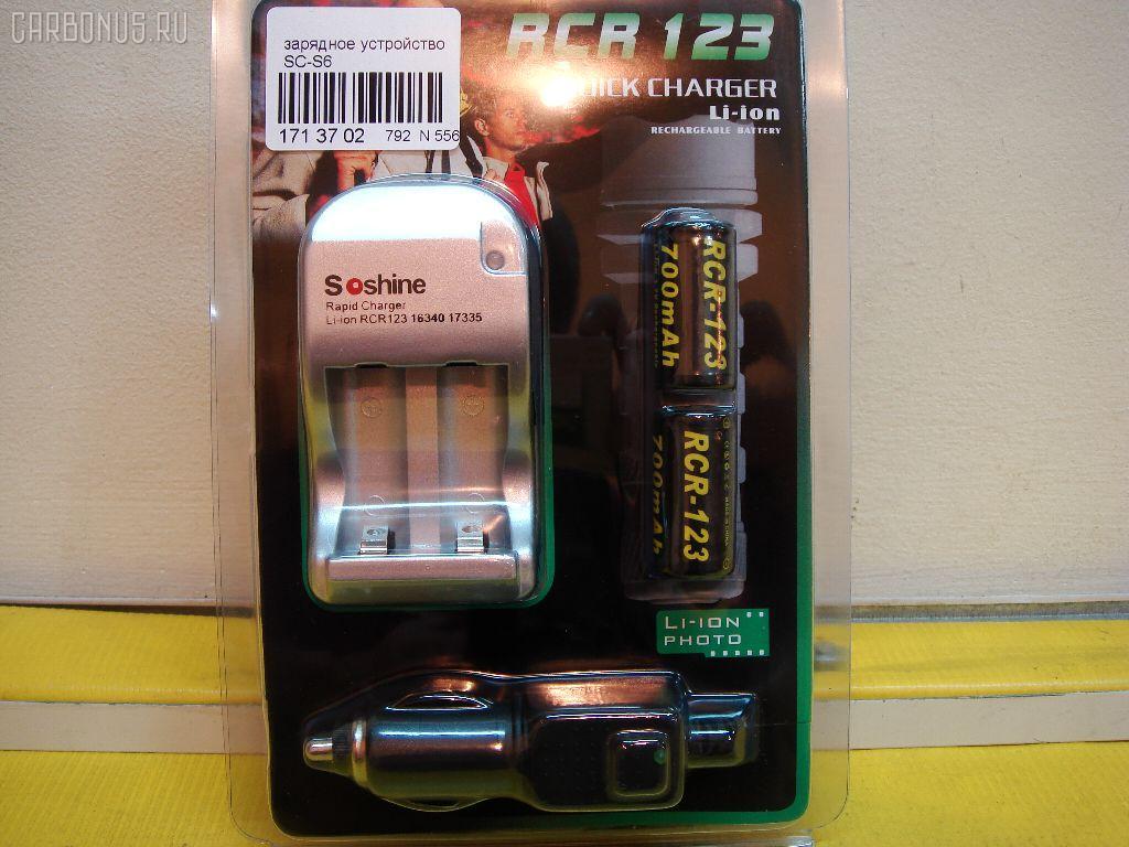 Зарядное устройство SOSHINE SC-S6 Фото 1