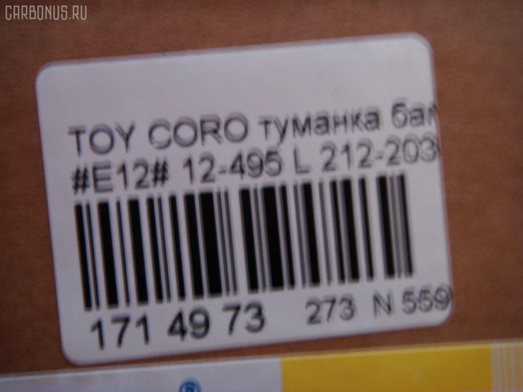 Туманка бамперная TOYOTA COROLLA ZZE122 Фото 3