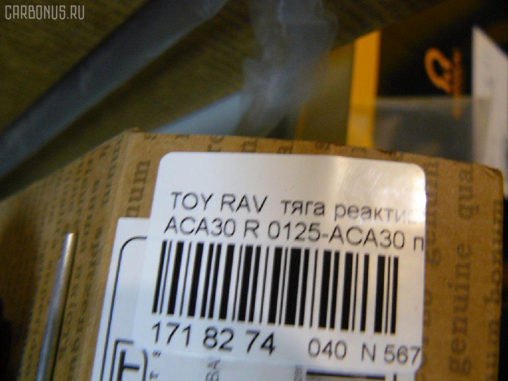 Тяга реактивная TOYOTA RAV 4 ACA30 Фото 2