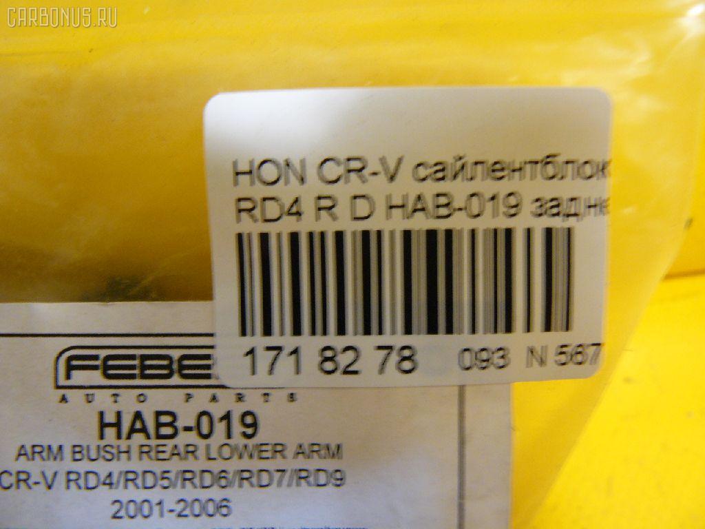 Сайлентблок HONDA CR-V RD4 Фото 2