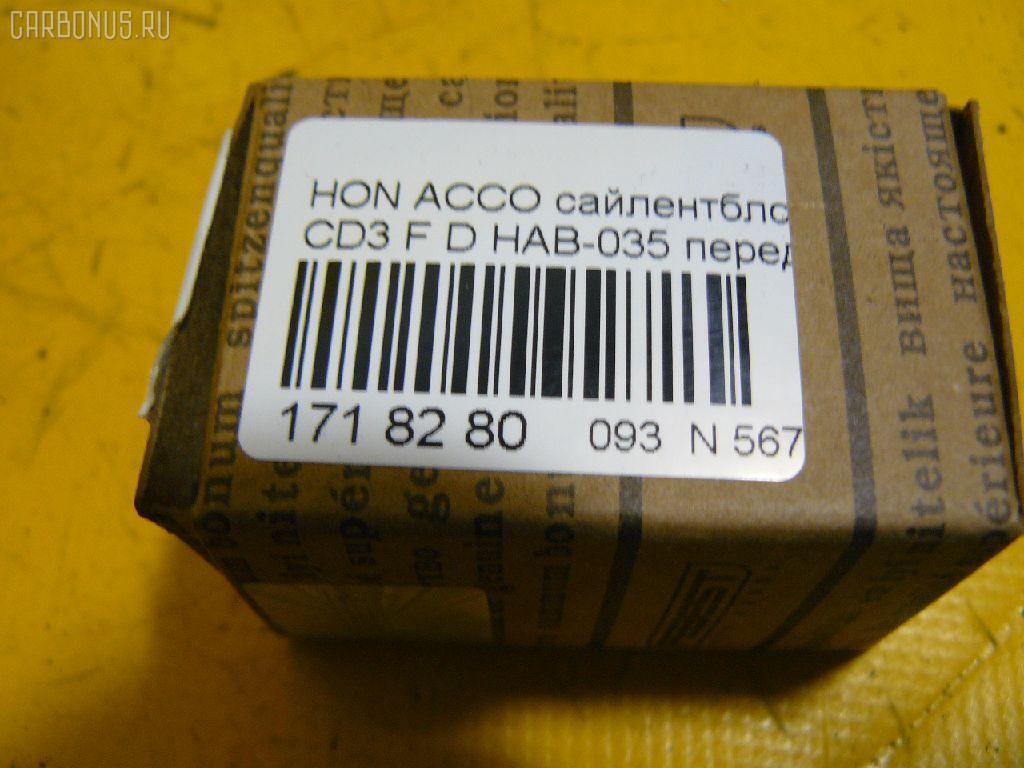 Сайлентблок HONDA ACCORD CD3 Фото 2