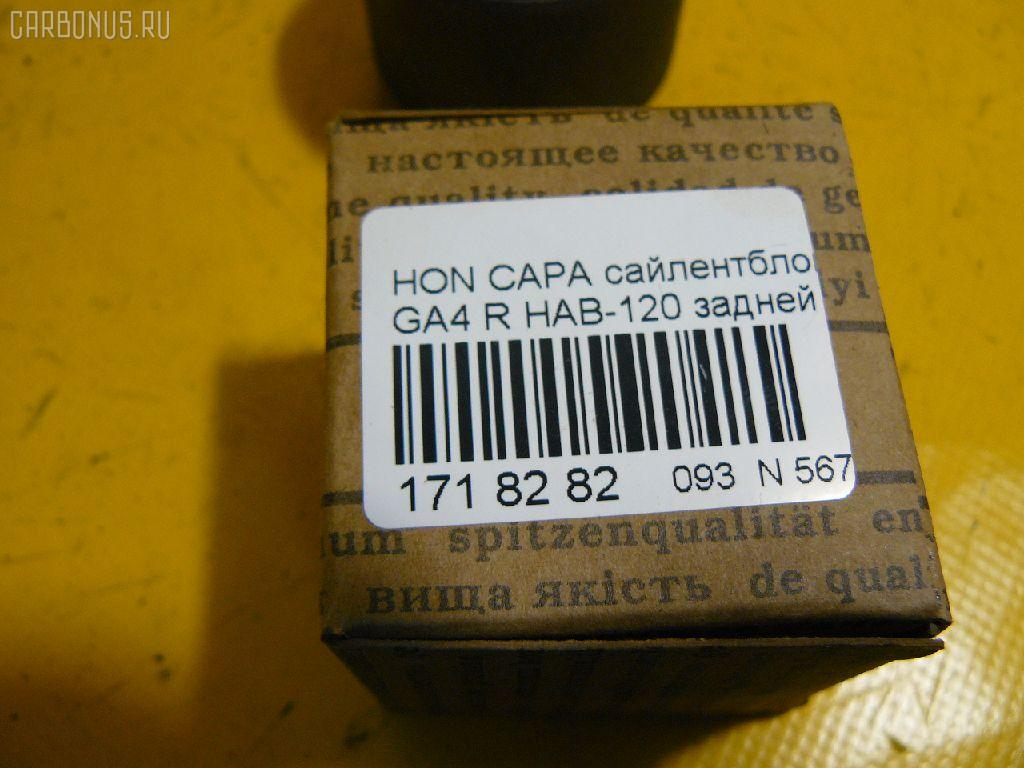 Сайлентблок HONDA CAPA GA4 Фото 2