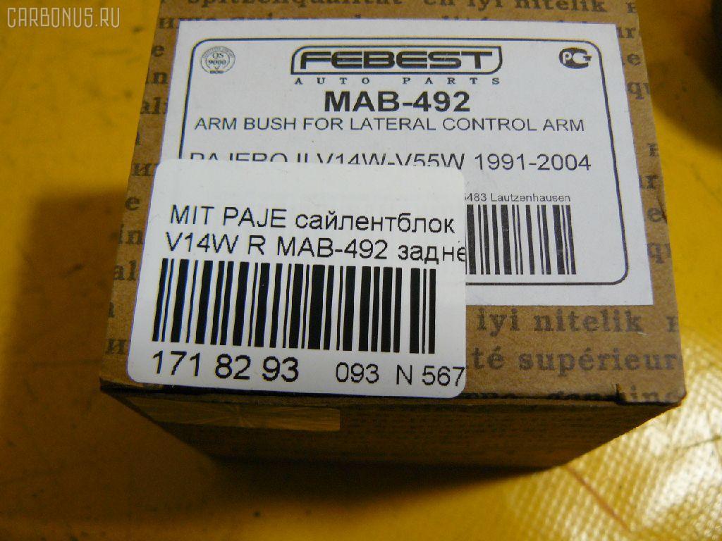 Сайлентблок MITSUBISHI PAJERO V14W Фото 2