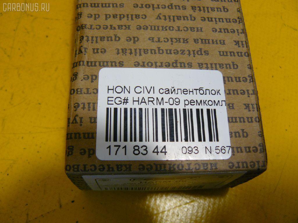 Сайлентблок HONDA CIVIC EG# Фото 2