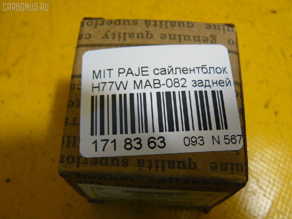 Сайлентблок MITSUBISHI PAJERO IO H77W Фото 2