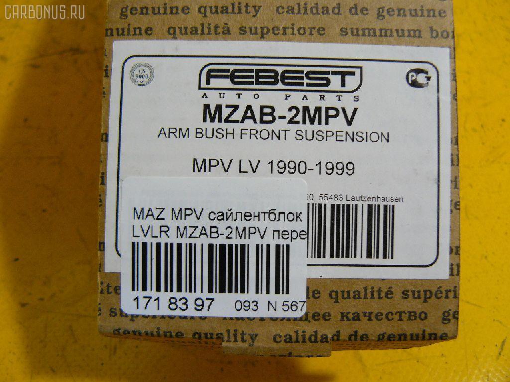 Сайлентблок MAZDA MPV LVLR Фото 2