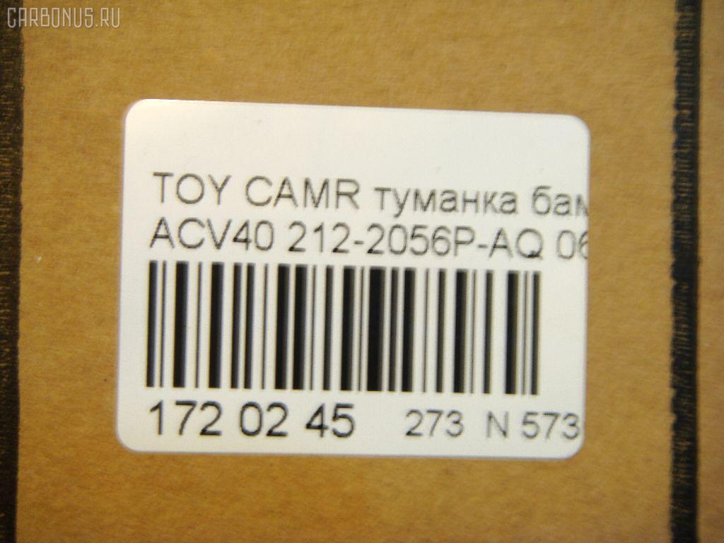 Туманка бамперная TOYOTA CAMRY ACV40 Фото 2