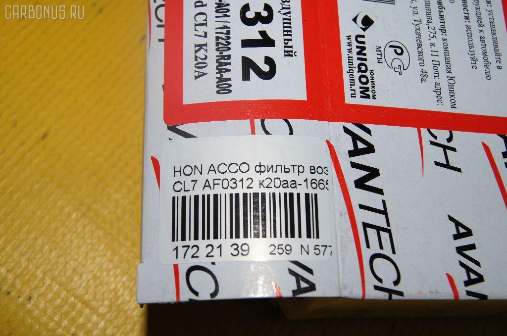 Фильтр воздушный HONDA ACCORD CL7 K20A Фото 2