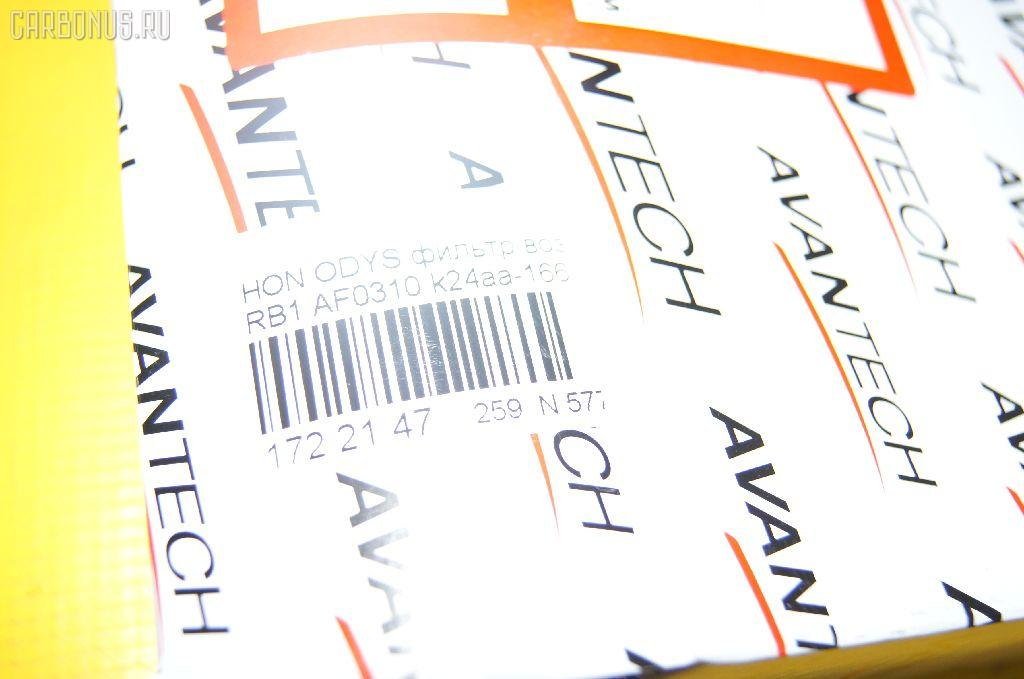 Фильтр воздушный HONDA ODYSSEY RB1 Фото 2