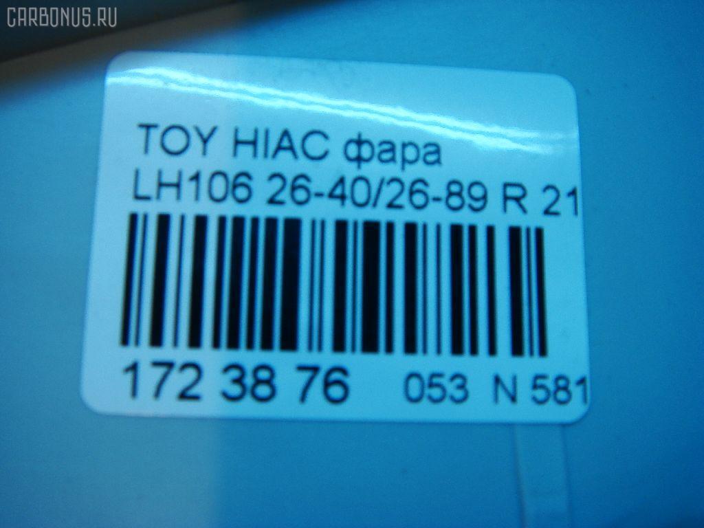 Фара TOYOTA HIACE LH106 Фото 3