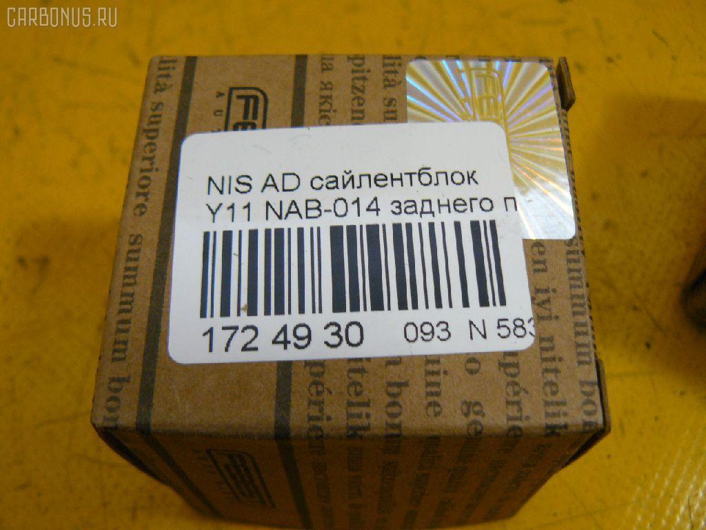 Сайлентблок NISSAN AD VAN VFY11 Фото 2