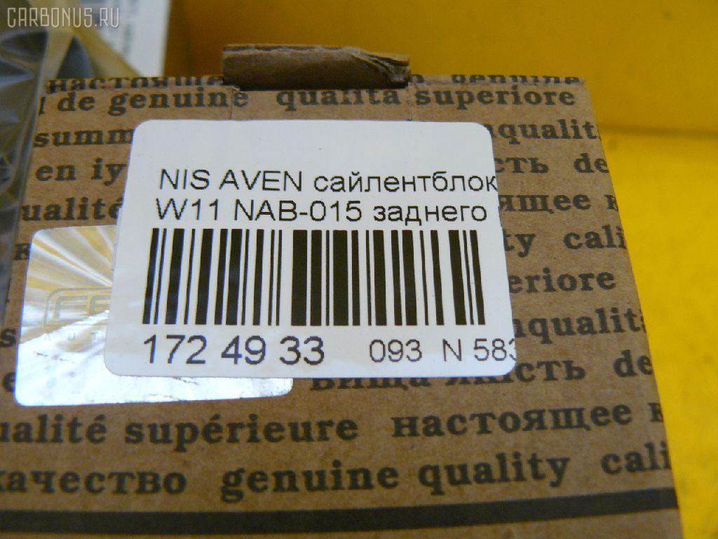 Сайлентблок NISSAN AVENIR W11 Фото 2