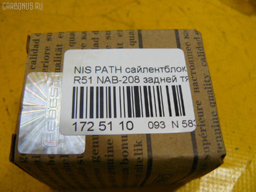 Сайлентблок NISSAN PATHFINDER R51 Фото 2