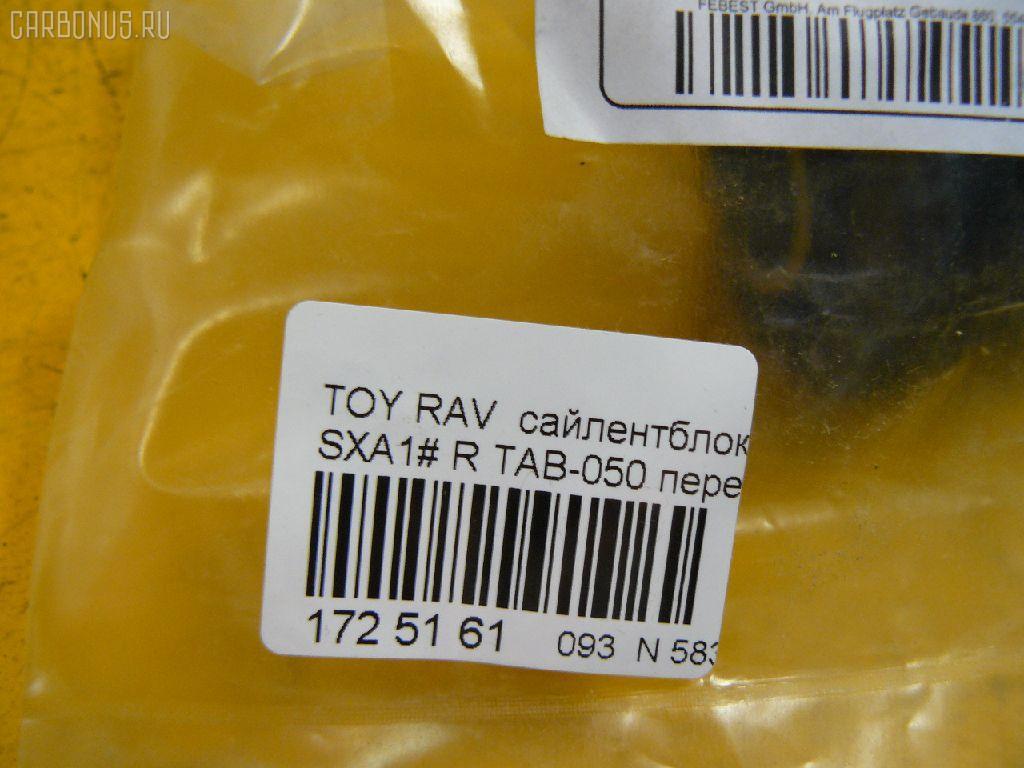 Сайлентблок TOYOTA RAV4 SXA10G Фото 2