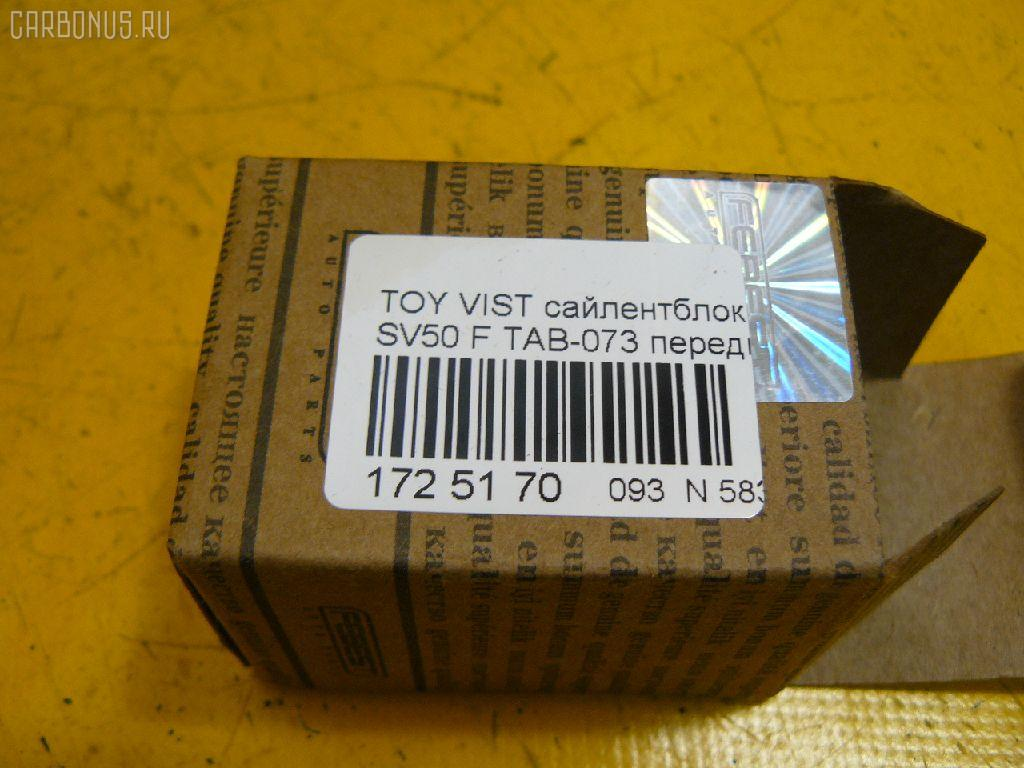 Сайлентблок TOYOTA VISTA ARDEO SV50 Фото 2