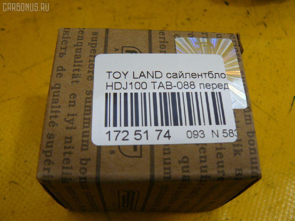 Сайлентблок TOYOTA LAND CRUISER HDJ100 Фото 2