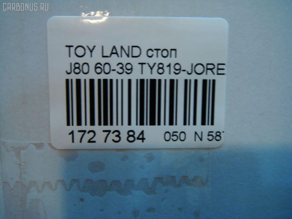 Стоп TOYOTA LAND CRUISER HDJ81V Фото 4