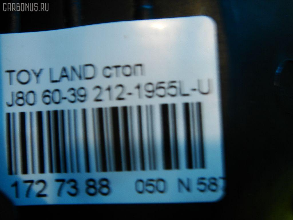 Стоп TOYOTA LAND CRUISER HDJ81V Фото 3
