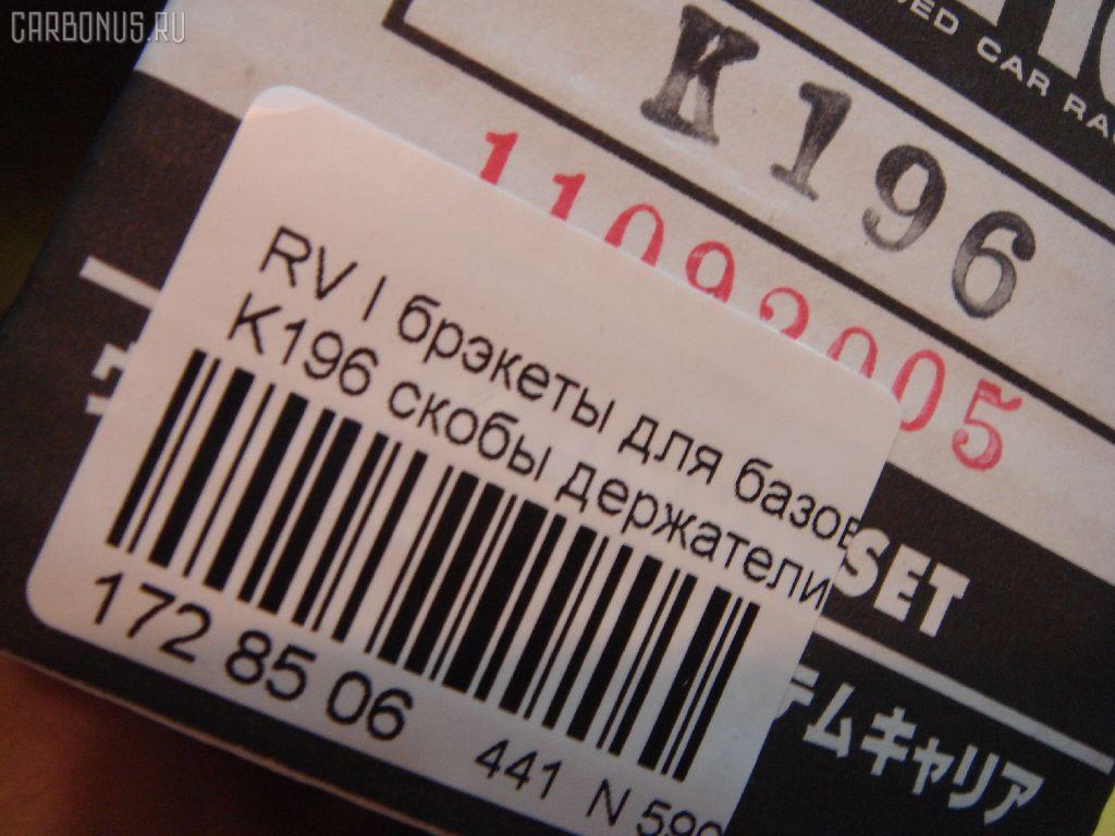 Брэкеты для базовых креплений багажников RV INNO CARMATE K196 Фото 2