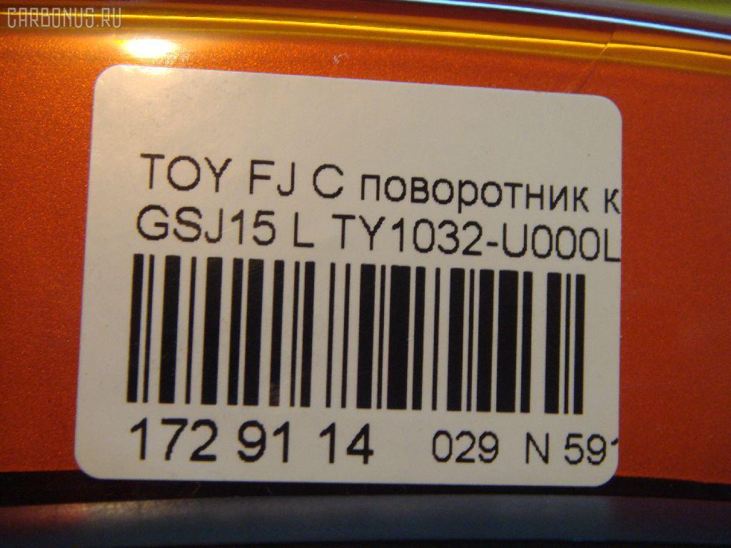 Поворотник к фаре TOYOTA FJ CRUISER GSJ15L Фото 3