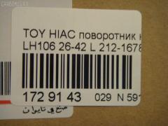 Поворотник к фаре Toyota Hiace LH106 Фото 3