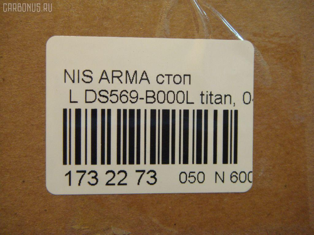 Стоп NISSAN ARMADA Фото 3