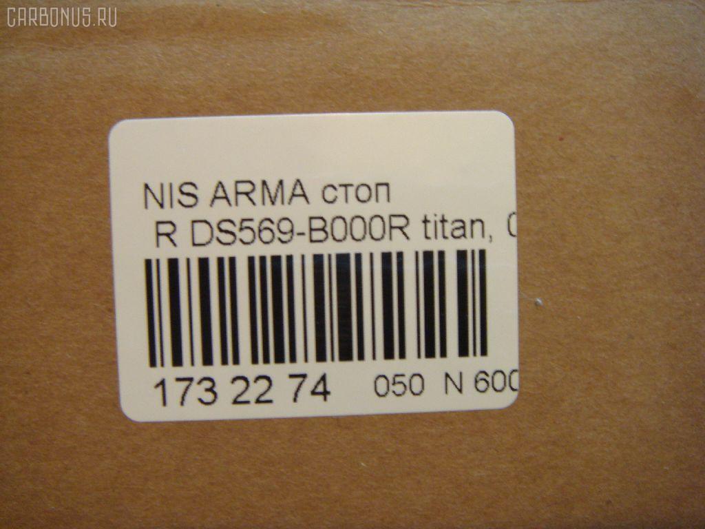 Стоп NISSAN ARMADA Фото 4
