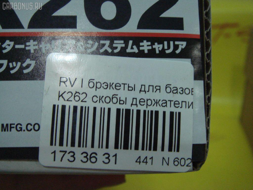 Брэкеты для базовых креплений багажников RV INNO CARMATE K262 Фото 2