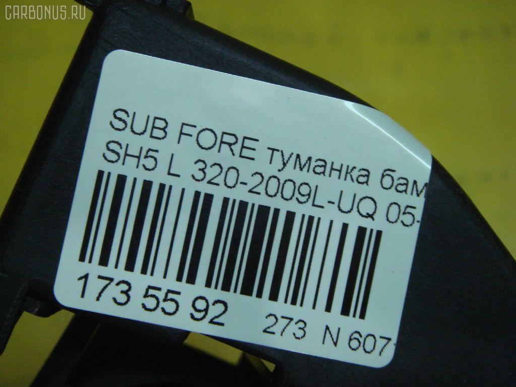 Туманка бамперная SUBARU FORESTER SH5 Фото 3