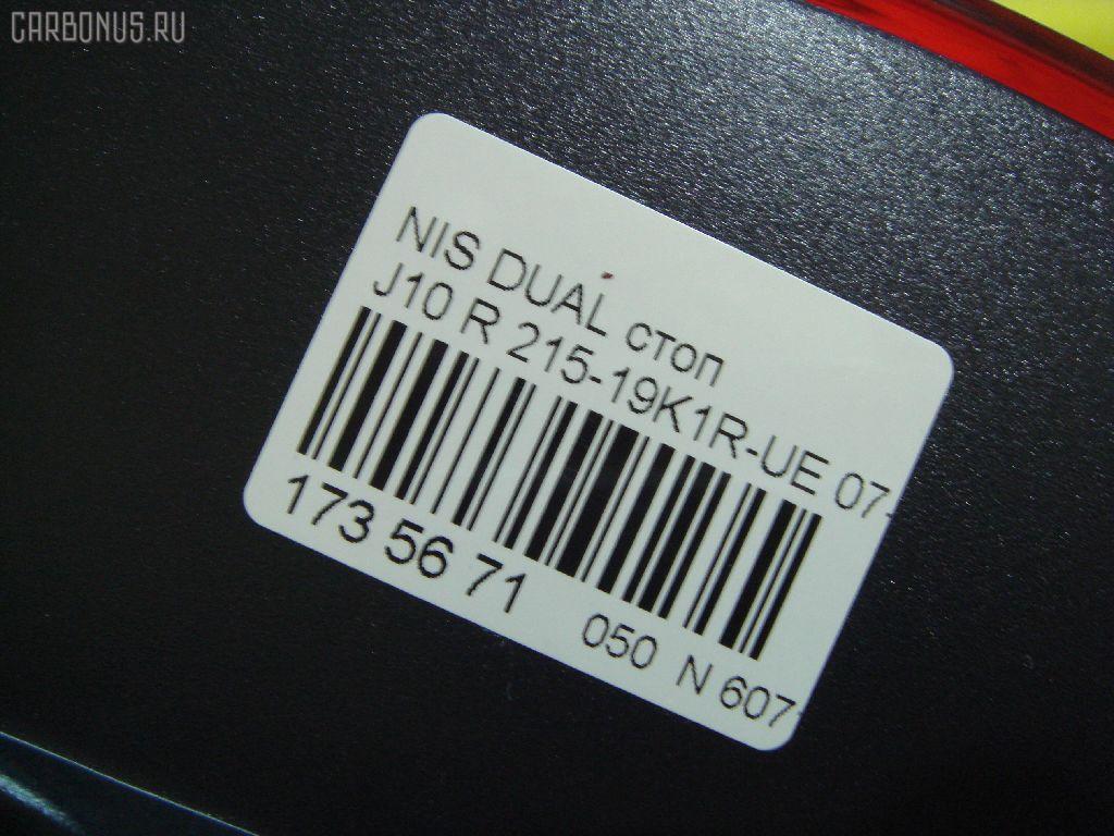 Стоп NISSAN DUALIS J10 Фото 3