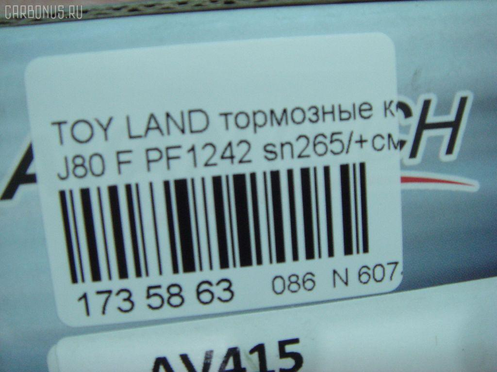Тормозные колодки TOYOTA LAND CRUISER HDJ81V Фото 2