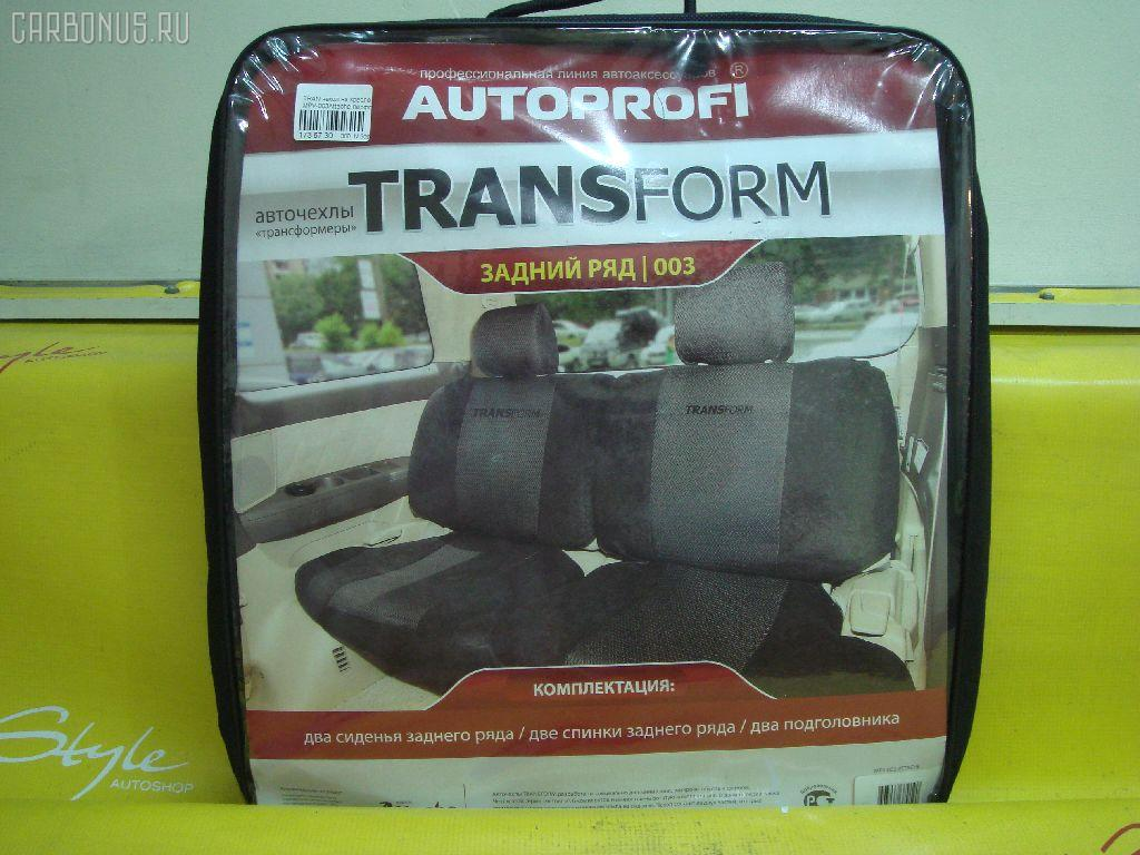Чехол на кресло TRANSFORM MPV-003Attache Фото 1