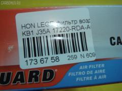 Фильтр воздушный Honda Legend KB1 J35A Фото 2