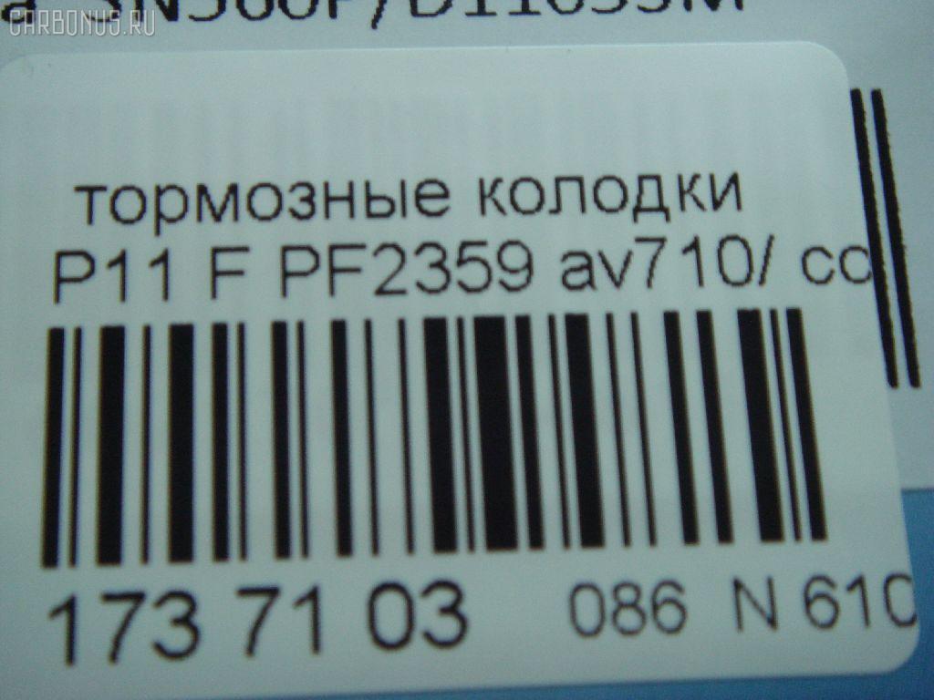 Тормозные колодки P11 Фото 3