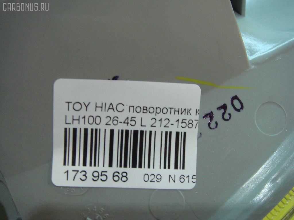 Поворотник к фаре TOYOTA HIACE LH100 Фото 3