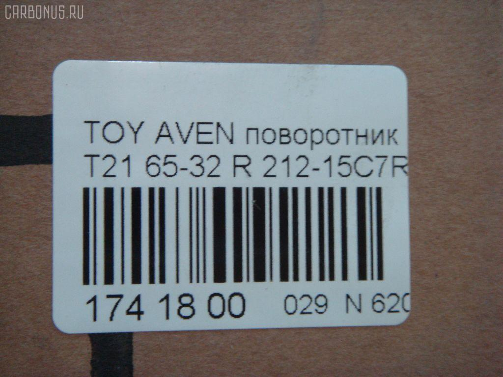 Поворотник к фаре TOYOTA AVENSIS AT220 Фото 3