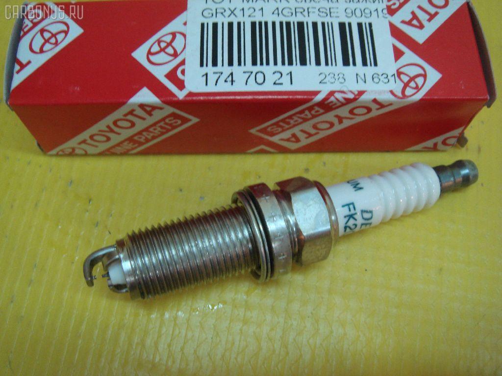 Свеча зажигания Toyota Mark x GRX121 4GRFSE Фото 1
